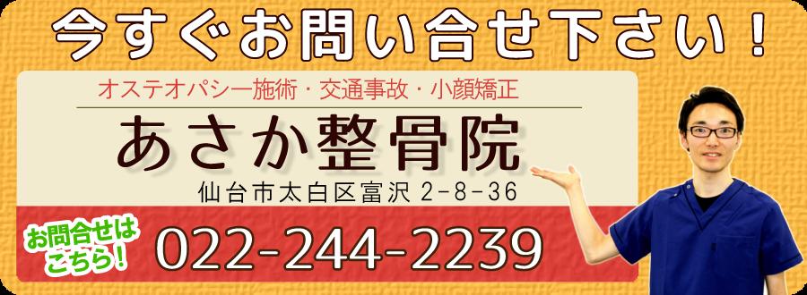 電話: 022-244-2239